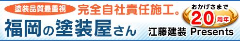 福岡の塗装屋さん江藤建装