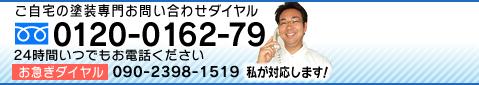 TEL:0120-0162-79