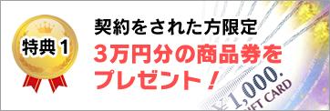 契約をされた方限定 3万円分の商品券をプレゼント!
