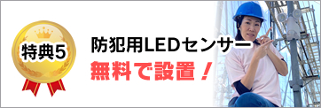 防犯用LEDセンサー 無料で設置!