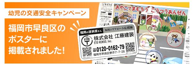 幼児の交通安全キャンペーンポスター