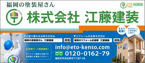 福岡市地下鉄七隈線の社内に広告